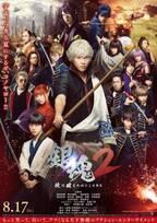 『銀魂2』ついに興収35億円突破! 副音声上映は10月18日まで実施