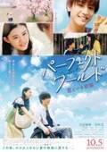 岩田剛典&杉咲花W主演『パーフェクトワールド』実写邦画では首位デビュー!