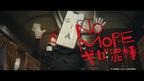 ソフトバンクCM「白戸家」と「NO MORE 映画泥棒」が初コラボ!