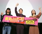 阿部サダヲ、吉岡里帆、三木聡監督が大阪で舞台挨拶