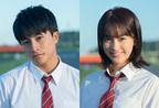 感涙必至の恋愛映画『10万分の1』で白濱亜嵐×平祐奈W主演!