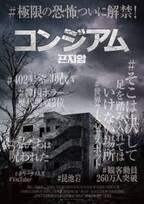 精神病院で巻き起こる恐怖! 韓国ホラー映画歴代2位『コンジアム』特報解禁