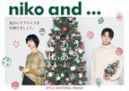 菅田将暉&小松菜奈のクリスマスヴィジュアル!メイキング映像も解禁
