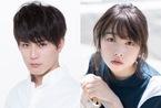 間宮祥太朗×桜井日奈子W主演!Twitter発の泣ける青春コミック実写化決定