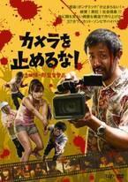 流行語大賞にノミネートされた『カメ止め』、監督&主演が喜びのコメント!
