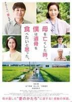 安田顕主演『母を亡くした時、僕は遺骨を食べたいと思った。』予告編解禁