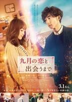 高橋一生×川口春奈W主演『九月の恋と出会うまで』予告編解禁