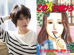 真木よう子、事務所移籍後連ドラ初主演!「頑張らせていただきます」