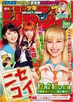 中島健人×中条あやみの映画『ニセコイ』と「週刊少年ジャンプ」がタッグ!