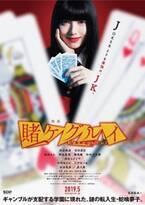 ギャンブル狂・浜辺美波の恍惚の表情再び!『映画 賭ケグルイ』特報解禁