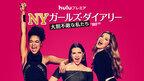 女子ドラマの真打ち登場! 人気沸騰でポスト『SATC』となれるか!?