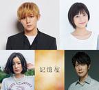 山田涼介主演、芳根京子ヒロインで「泣ける」と評判の「記憶屋」映画化