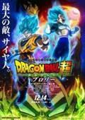『ドラゴンボール超 ブロリー』週末3日間で興収10.5億円の大ヒットスタート!
