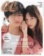 中条あやみ「CanCam」表紙で中島健人の頬をつねる!