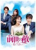 運命の相手は愛してはいけない人だった…韓国ドラマ『前世の敵〜愛して許して〜』発売決定