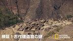 人気声優・石田彰がナレ! 古代建造物の謎に迫るドキュメンタリーが初登場5位