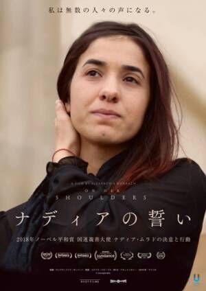 2018年のノーベル平和賞受賞者ナディアの感涙のドキュメンタリー映画予告編解禁!