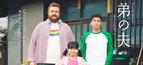 2018年のマイ・ベスト! LGBT問題に真摯に向き合った心温まる感動作