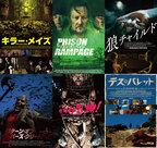 大反響のシッチェス映画祭上映6作品のソフト化決定!予告編も到着