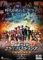 平成最後の仮面ライダー劇場版、公開12日目で興収10億円突破!