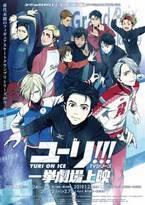 僧侶枠の期待作に完全新作劇場版『ユーリ!!! on ICE』、注目の『テンカウント』も!