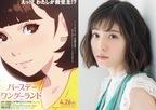 松岡茉優、原恵一監督最新作でアニメーション映画声優初主演!特報解禁