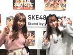SKE48の高柳明音&松村香織「ちゅりかめら展」来店。2019年の抱負は?