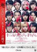 『十二人の死にたい子どもたち』と厚生労働省のタイアップポスター到着!