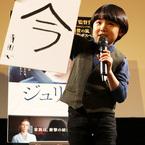 寺田心の大人顔負けのトークに、観客も感嘆!