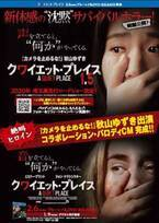 『クワイエット・プレイス』特報を『カメ止め』ヒロインがまさかの完全再現!