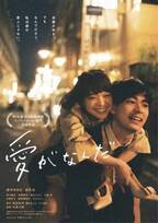 岸井ゆきの、成田凌は恋人未満の関係!?映画『愛がなんだ』予告編解禁