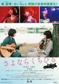 小松菜奈と門脇麦W主演、成田凌共演『さよならくちびる』ポスタービジュアル解禁