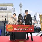 二階堂ふみ、GACKTと一緒に福岡・大阪・名古屋で埼玉の魅力を全力アピール!?