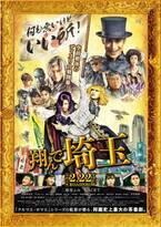 埼玉県民に朗報!『翔んで埼玉』初日に県内劇場でプレゼントがもらえる!