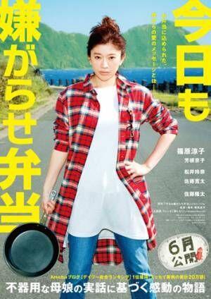 篠原涼子、反抗期の娘・芳根京子に弁当で仕返し!?『今日も嫌がらせ弁当』特報解禁