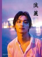 横浜流星が2nd写真集「流麗」発売!テーマは「色気のある男らしさ」
