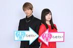 平野紫耀&橋本環奈、恋の頭脳戦描く『かぐや様は告らせたい』で初共演!