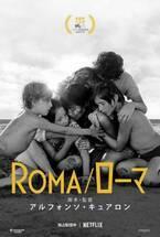 音も映像も実はスゴイ! オスカー目玉作品『ROMA』はAV的カタルシスも堪能できる作品
