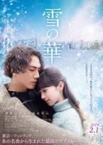 『雪の華』興収10億円突破!3月1日より未公開シーン付き入場者特典配布