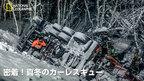極寒の世界で人々の救助に挑む! 危険を顧みずに救助に挑むヒーローたちに感動