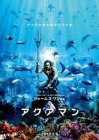『アクアマン』2019年公開洋画としては初めて興収15億円を突破!