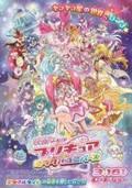 『映画プリキュアミラクルユニバース』春の映画プリキュア史上1位の好スタート!