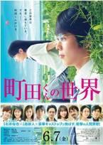 主題歌は平井堅!新人2人と豪華キャスト共演『町田くんの世界』予告編解禁