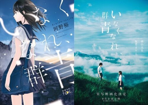 横浜流星&飯豊まりえで青春ミステリー小説「いなくれ、群青」実写映画化!