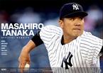 田中将大投手、妻・里田まいの第2子妊娠を発表!6月頃出産予定