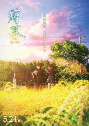 桜田ひよりの美少女ぶりを堪能!映画『薄暮』主題歌「とおく」MV解禁