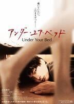 高良健吾、愛する女性のベッドの下でじっと覗き見!『アンダー・ユア・ベッド』ビジュアル解禁