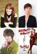 人気声優の遠藤綾、櫻井孝宏、小野大輔が『シャザム!』日本語吹替版に参戦