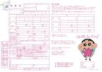 クレヨンしんちゃんのコラボ婚姻届が登場!しんちゃん&シロが祝福