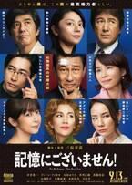 三谷幸喜監督新作に小池栄子、斉藤由貴、木村佳乃、吉田羊の出演が決定!